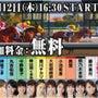 明日は川崎!