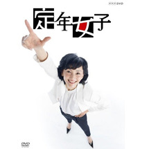 「定年女子」DVD-…