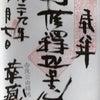 ☆華蔵寺(けぞうじ)の画像