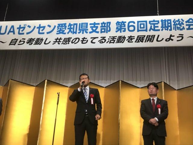 UAゼンセン愛知県支部の第6回総...