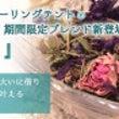 新ブレンド『←極→』…
