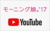 モーニング娘。  YouTube