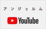 アンジュルム公式YouTubeチャンネル