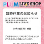 【PLUM SHOP…