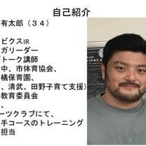 イオンモール宮崎にてペップトーク❗️の記事に添付されている画像