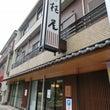 御菓子司 桂屋六反店