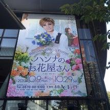 「ハンナのお花屋さん…