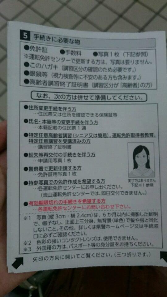 千葉 県 免許 証 更新