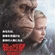 猿の惑星 聖戦記〈グ…