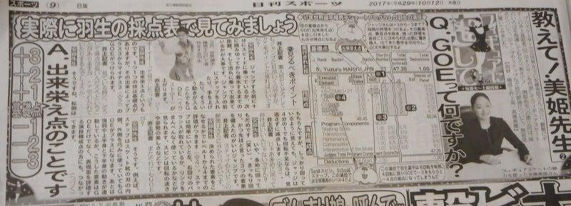 nikkan20171012