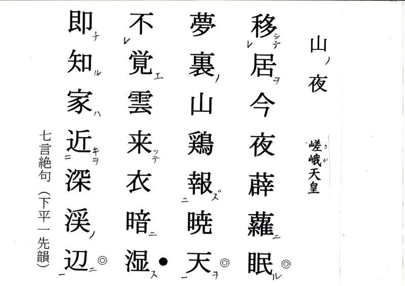 やさしい「漢詩」山の夜・嵯峨天皇 | inouemituoのブログ