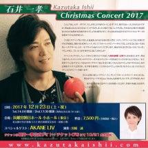 石井一孝 クリスマス…