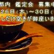 ■東京での5日間の鑑…