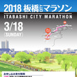 板橋CITYマラソン…