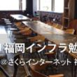MSPJ 福岡インフ…
