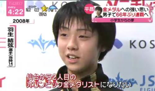 22 仙台から二人目の五輪金メダリストになりたい