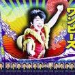 スーパー歌舞伎II(…