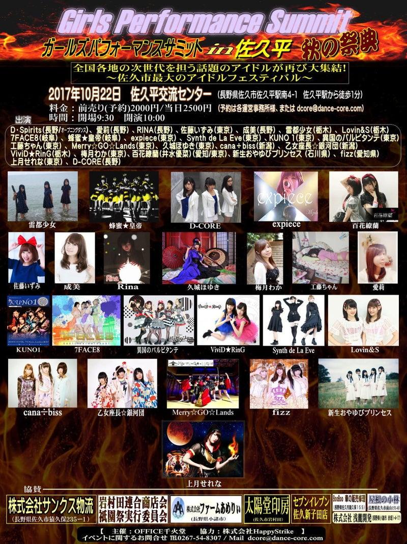 長野遠征!!【ライブ】10月22日(...