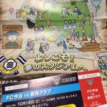 FC今治vs奈良クラ…