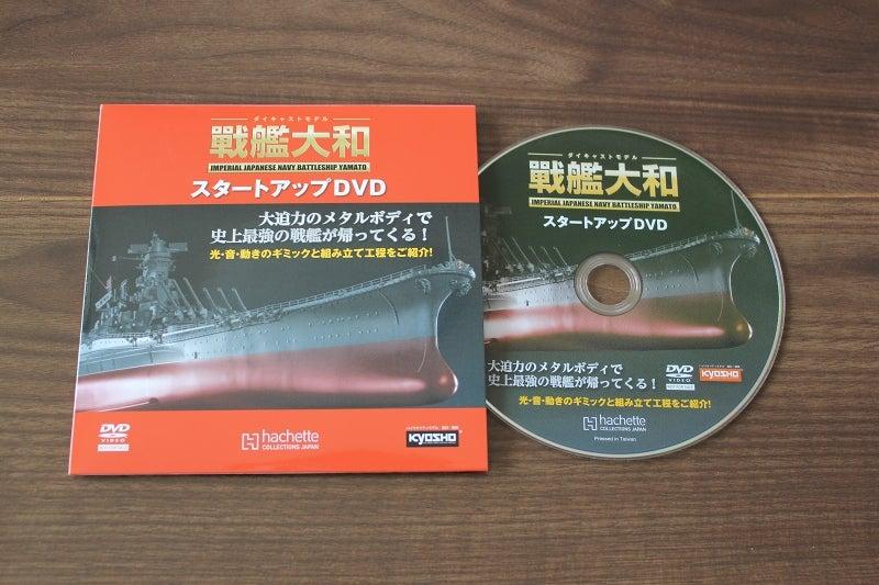 戦艦大和 ダイキャストモデル DVD