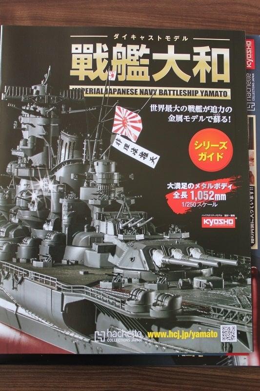 戦艦大和 ダイキャストモデル