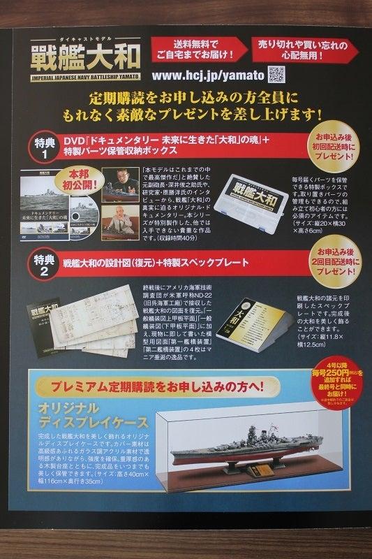 戦艦大和 定期購読特典