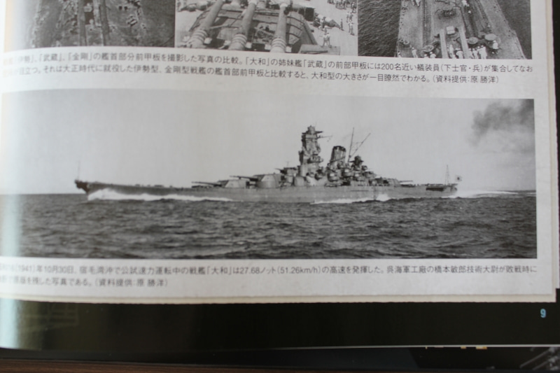 戦艦大和 当時の写真
