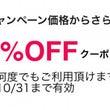 ★5%OFFキャンペ…