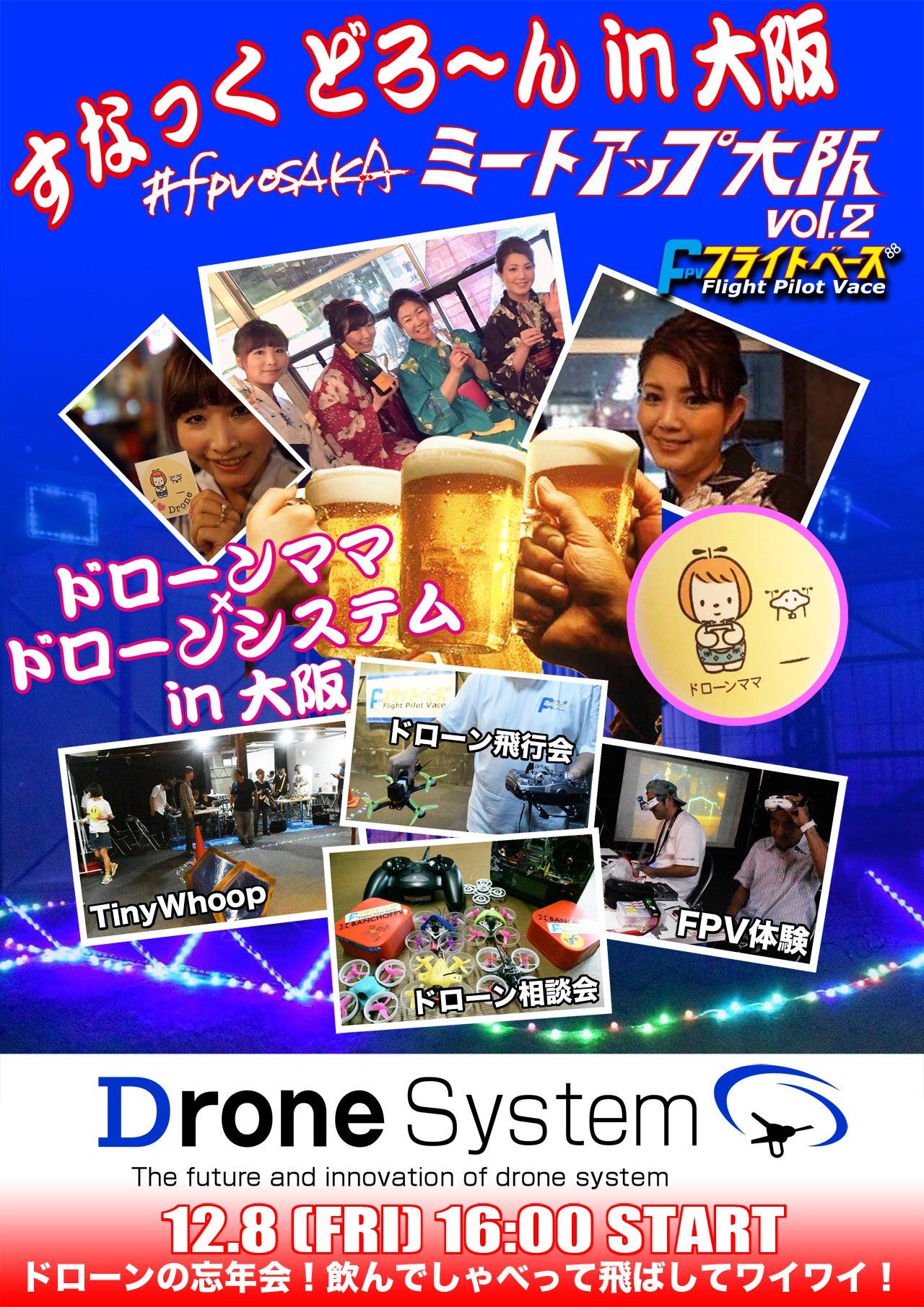 ドローンシステム×ドローンママ× #fpvosaka ミートアップ大阪 vol.2 開催決定!