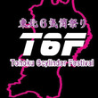 東北6気筒祭り T6…