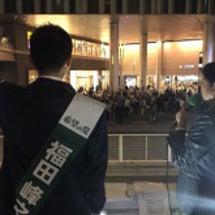 東京5区の皆さんにお…