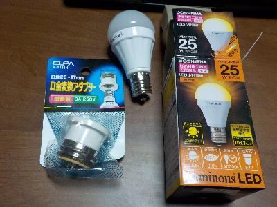 これが電球。