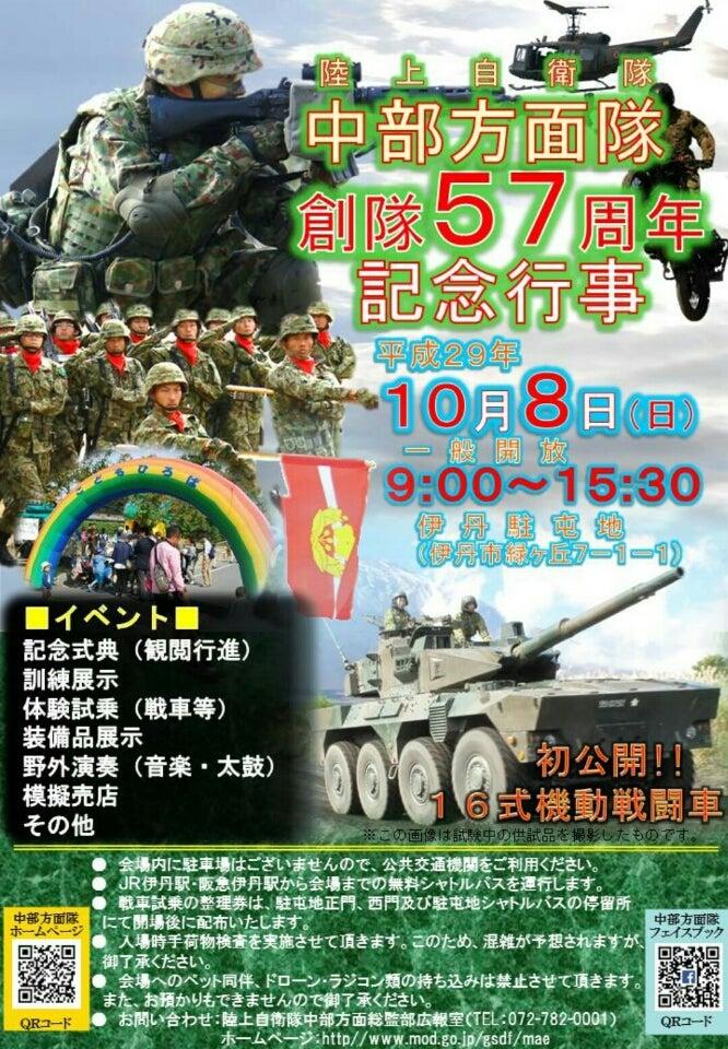 中部方面隊創隊57周年記念行事そ...