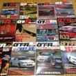 車雑誌「GT-R C…