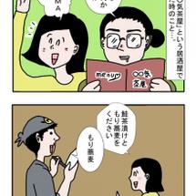 ○○気茶屋のやる気