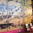 九州国立博物館・新・…