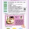 おむつなし育児アドバイザー養成講座in熊本  申し込みあとわずか!の画像