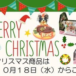画像 クリスマスケーキは10/1812:00からご予約開始 の記事より 1つ目