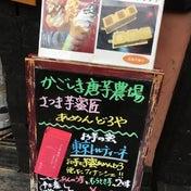 無添加芋蜜とお芋スイーツ「あめんどろや」TVで紹介10食限定レアスイートポテト