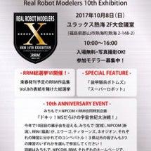 第10回RRM展示会
