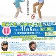 「親子スポーツチャレ…