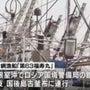 中止 拉致した日本人…