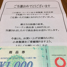 10/13☆懸賞☆当…