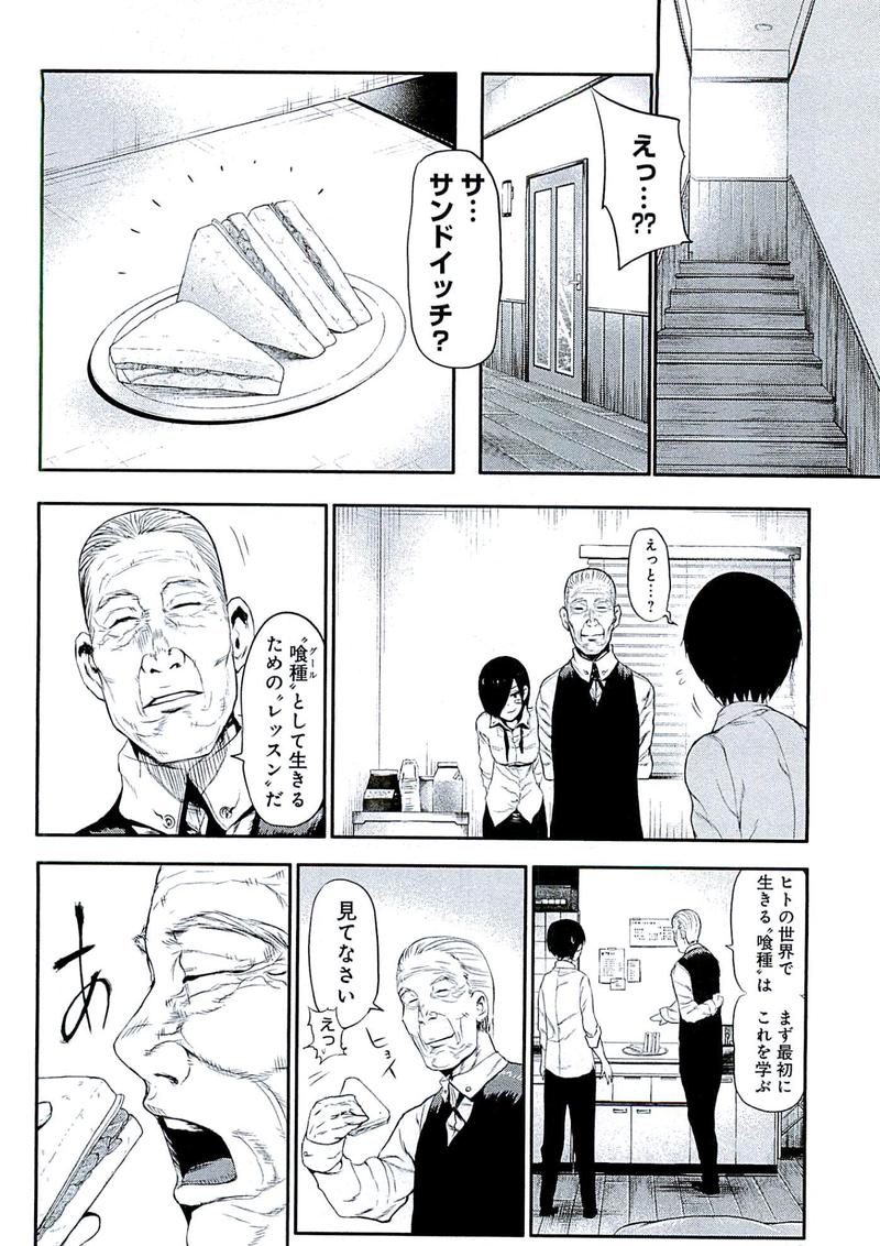 グール 東京