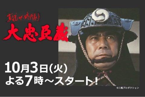 大忠臣蔵 | ドラマ・映画 | BS無料放送ならBS12(トゥエルビ)