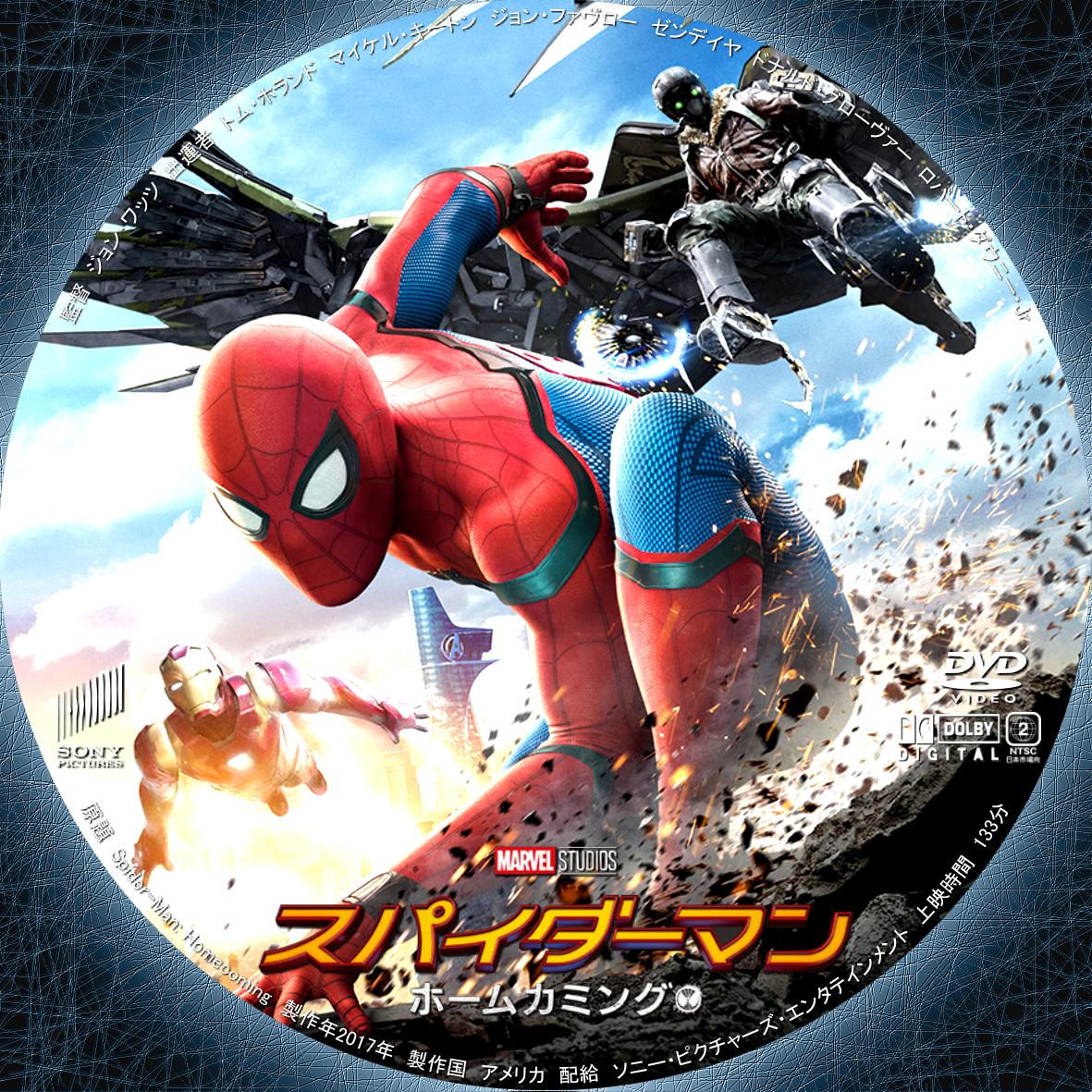 ちっぷう劇場スパイダーマン:ホームカミング DVD ラベルの巻き