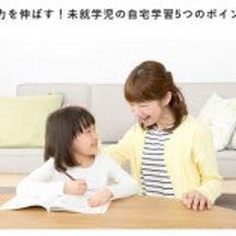 自宅学習で子供を伸ば…