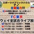 FC東京ファミリー集…