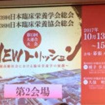第39回 日本臨床栄…