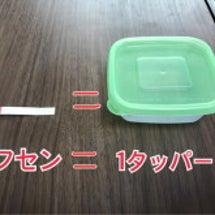 【あな吉手帳】フセン…
